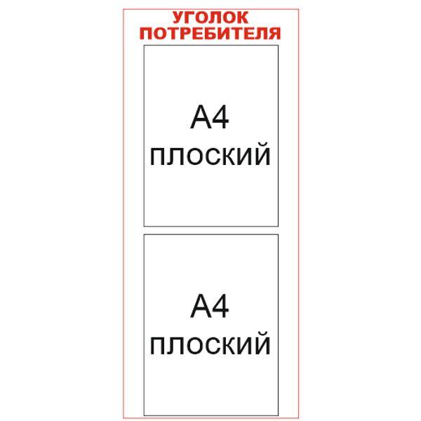 Уголок потребителя 2 кармана УП2кк (thumb749)