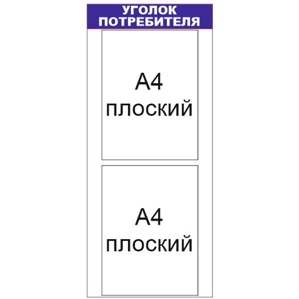 Уголок потребителя 2 кармана УП2с (thumb751)