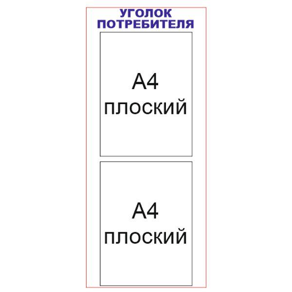Уголок потребителя 2 кармана УП2сс (thumb753)