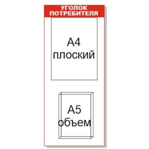 Уголок потребителя 2 кармана УП2ко (thumb755)