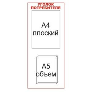 Уголок потребителя 2 кармана УП2кко (thumb757)