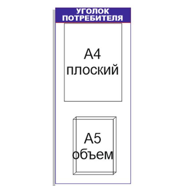 Уголок потребителя 2 кармана УП2со (thumb759)