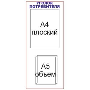 Уголок потребителя 2 кармана УП2ссо (thumb761)