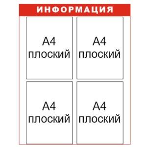 Информационный стенд 4 кармана И4к (thumb763)