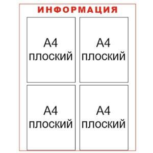 Информационный стенд 4 кармана И4кк (thumb765)