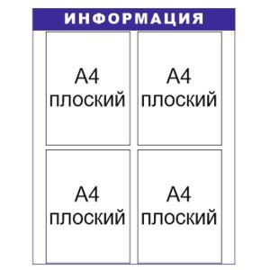 Информационный стенд 4 кармана И4с (thumb767)