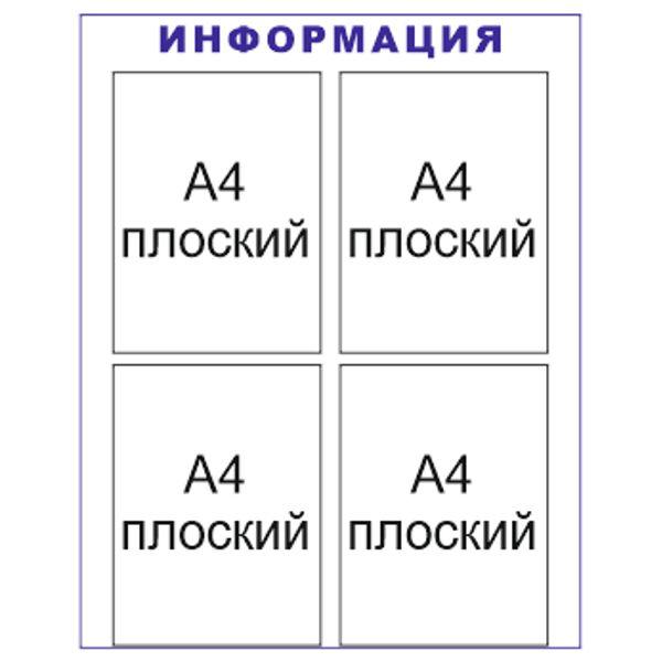Информационный стенд 4 кармана И4сс (thumb769)