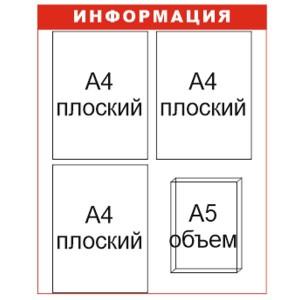 Информационный стенд 4 кармана И4к1о (thumb771)
