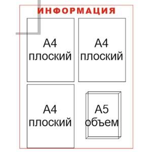 Информационный стенд 4 кармана И4кк1о (thumb773)