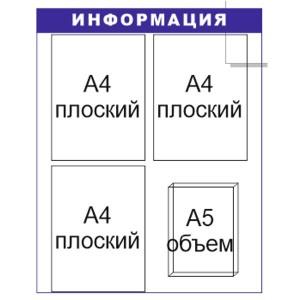 Информационный стенд 4 кармана И4с1о (thumb775)