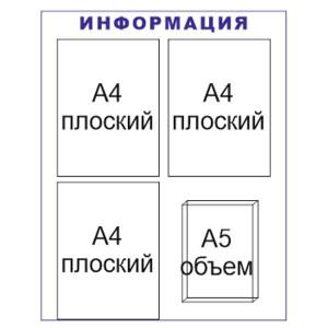 Информационный стенд 4 кармана И4сс1о (thumb777)
