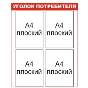 Уголок потребителя 4 кармана УП4к (thumb779)