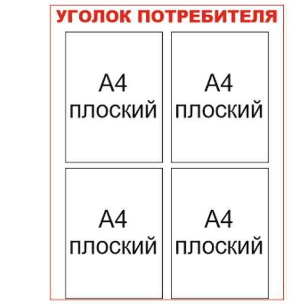 Уголок потребителя 4 кармана УП4кк (thumb781)