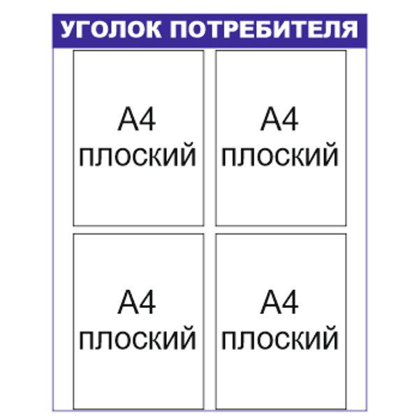 Уголок потребителя 4 кармана УП4с (thumb783)
