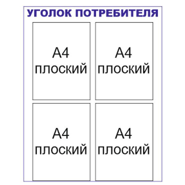 Уголок потребителя 4 кармана УП4сс (thumb785)