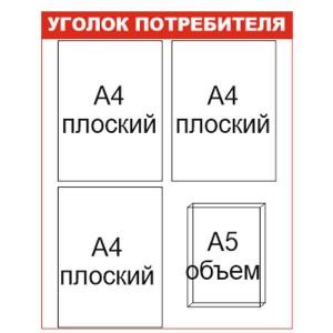Уголок потребителя 4 кармана УП4к1о (thumb787)
