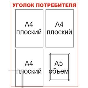 Уголок потребителя 4 кармана УП4кк1о (thumb789)