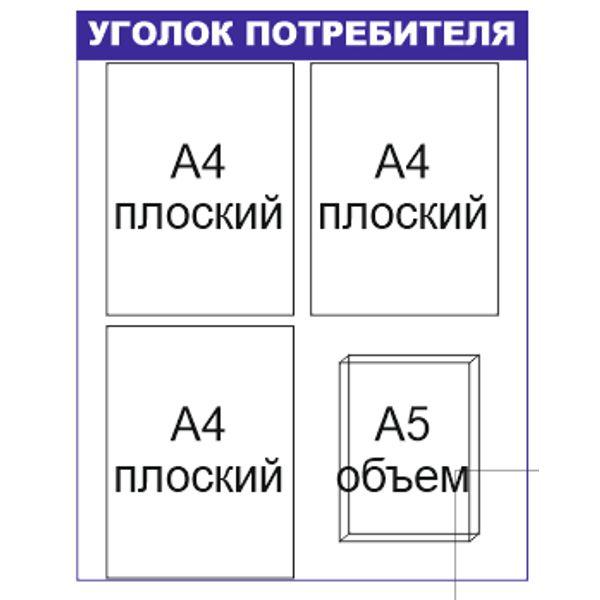 Уголок потребителя 4 кармана УП4с1о (thumb791)