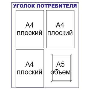 Уголок потребителя 4 кармана УП4сс1о (thumb793)