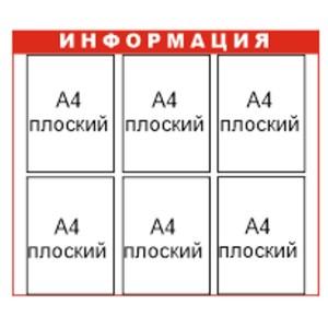 Информационный стенд 6 карманов И6к (thumb795)