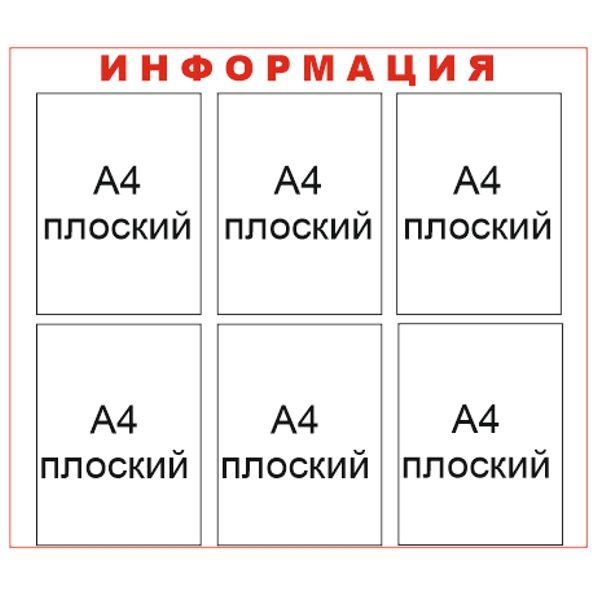 Информационный стенд 6 карманов И6кк (thumb797)