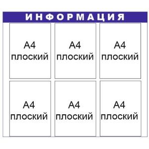Информационный стенд 6 карманов И6с (thumb799)
