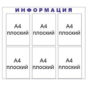 Информационный стенд 6 карманов И6сс (thumb801)