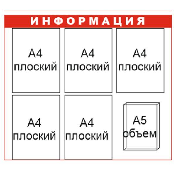 Информационный стенд 6 карманов И6к1о (thumb803)