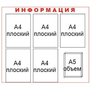 Информационный стенд 6 карманов И6кк1о (thumb805)