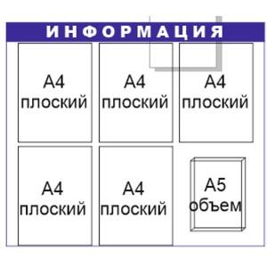 Информационный стенд 6 карманов И6с1о (thumb807)