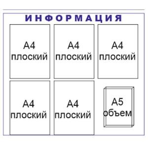 Информационный стенд 6 карманов И6сс1о (thumb809)