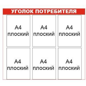 Уголок потребителя 6 карманов УП6к (thumb811)