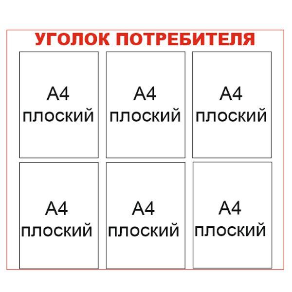 Уголок потребителя 6 карманов УП6кк (thumb813)