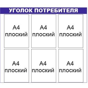 Уголок потребителя 6 карманов УП6с (thumb815)