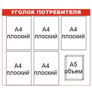Уголок потребителя 6 карманов УП6к1о (thumb819)