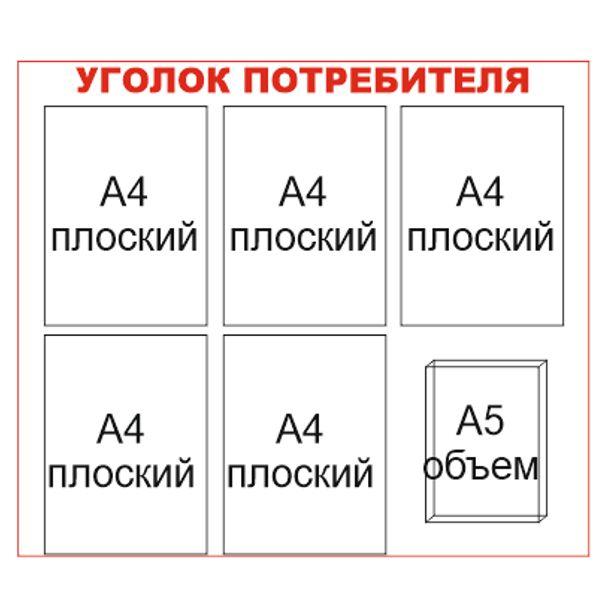 Уголок потребителя 6 карманов УП6кк1о (thumb821)