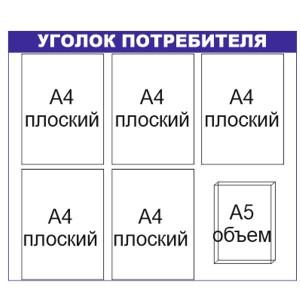 Уголок потребителя 6 карманов УП6с1о (thumb823)
