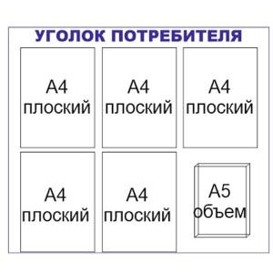 Уголок потребителя 6 карманов УП6сс1о (thumb825)
