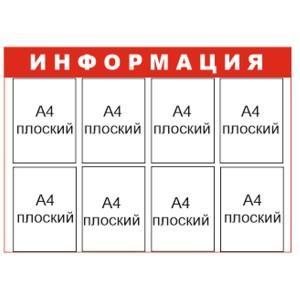 Информационный стенд 8 карманов И8к (thumb827)
