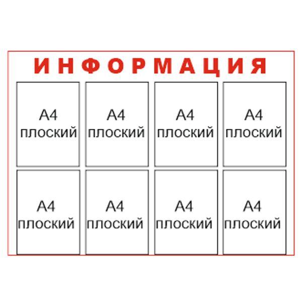 Информационный стенд 8 карманов И8кк (thumb829)