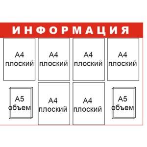 Информационный стенд 8 карманов И8к2о (thumb835)