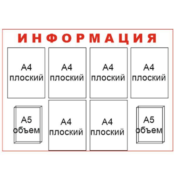 Информационный стенд 8 карманов И8кк2о (thumb837)