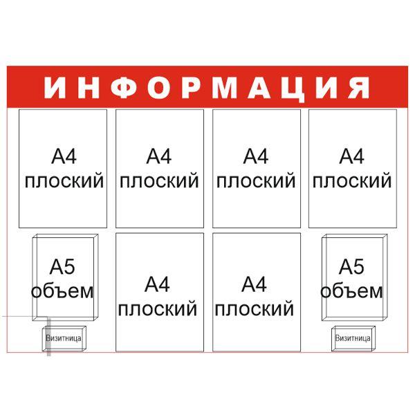 Информационный стенд 8 карманов+2 визиточницы И10к2о2в (thumb843)