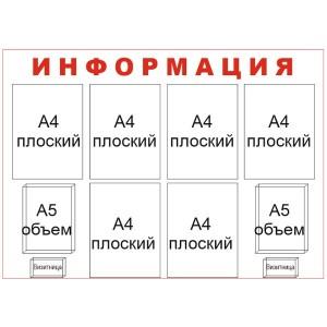 Информационный стенд 8 карманов+2 визиточницы И10кк2о2в (thumb845)