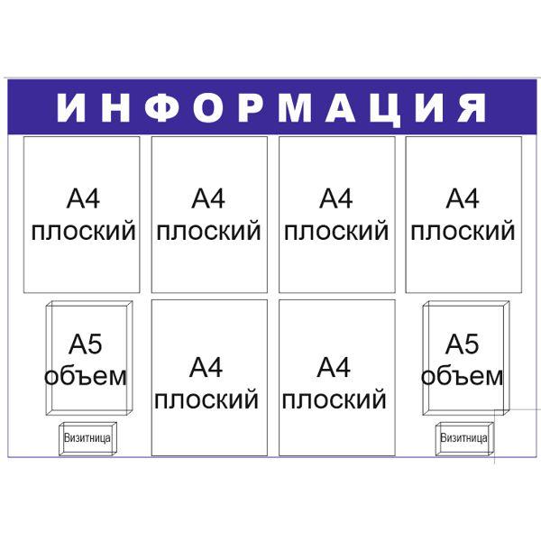 Информационный стенд 8 карманов+2 визиточницы И10с2о2в (thumb847)