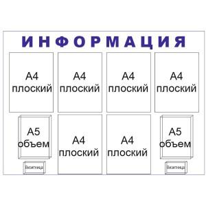 Информационный стенд 8 карманов+2 визиточницы И10сс2о2в (thumb849)