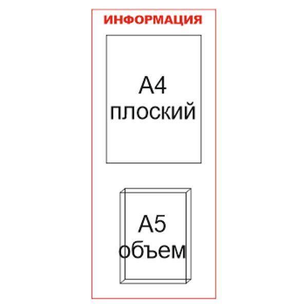Информационный стенд 2 кармана И2кко (thumb741)