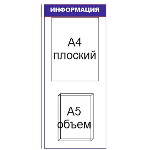 Информационный стенд 2 кармана И2со (thumb743)