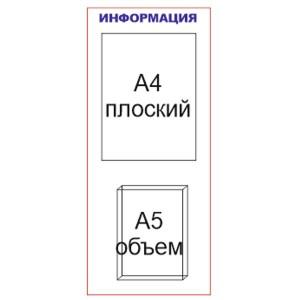 Информационный стенд 2 кармана И2ссо (thumb745)