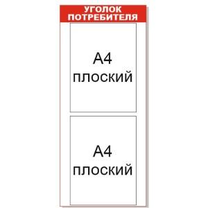 Уголок потребителя 2 кармана УП2к (thumb747)